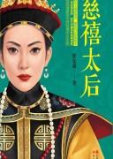 《慈禧太后》蔡东藩 慈禧太后历史传记 epub+mobi+azw3+pdf kindle电子书下载