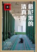 《慕尼黑的清真寺》电子书下载 伊恩·约翰逊 epub+mobi+azw3 kindle+多看版