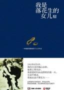《我是落花生的女儿》电子书下载 许燕吉 epub+mobi+azw3 kindle+多看版