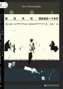 《掘墓人》电子书下载 吕迪格・巴特 epub+mobi+azw3 kindle+多看版