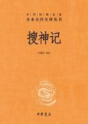 《搜神记》(全本全注全译) 马银琴