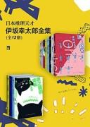 《日本推理天才伊坂幸太郎全集》全12册