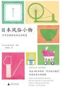 《日本风俗小物》中川政七商店