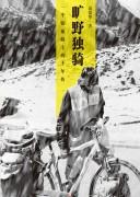 《旷野独骑》 高富华  罗维孝的骑行经历 epub+mobi+azw3+pdf kindle电子书下载