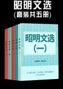 《昭明文选》电子书下载 (套装共五册) epub+mobi+azw3 kindle+多看版