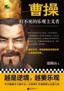 《曹操:打不死的乐观主义者》 度阴山 epub+mobi+azw3 kindle版+多看版 电子书下载