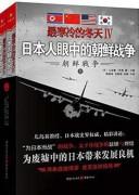 《最寒冷的冬天Ⅳ:日本人眼中的朝鲜战争》电子书下载 儿岛襄 epub+mobi+azw3 kindle+多看版