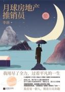 《月球房地产推销员》电子书下载 李唐 epub+mobi+azw3 kindle版+多看版