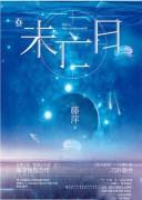 《未亡日》电子书下载 藤萍作品集 epub+mobi+azw3 kindle+多看版
