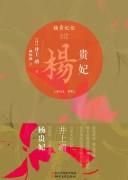 《杨贵妃》井上靖 杨贵妃长篇历史小说
