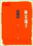 《林家铺子》茅盾 epub+mobi+azw3 茅盾文学经典 kindle版+多看版 电子书下载