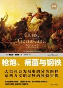 《枪炮、病菌与钢铁》电子书 贾雷德・戴蒙德 epub+mobi+azw3 电子书下载