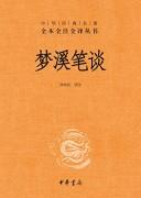 《梦溪笔谈》(全本全注全译) 沈括 epub+mobi+azw3 kindle电子书下载
