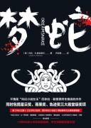 《梦蛇》电子书下载 麦金泰尔 epub+mobi+azw3 kindle+多看版