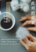 《此刻的温柔》 陶立夏 epub+mobi+pdf