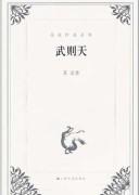 《武则天》电子书 苏童 epub+mobi+azw3 武则天传记小说电子书下载