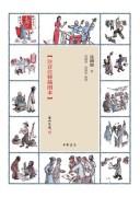 《江湖丛谈》电子书下载 连阔如 epub+mobi+azw3 kindle+多看版
