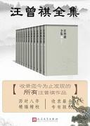 《汪曾祺全集》电子书下载 (全十二卷) epub+mobi+azw3 kindle+多看版