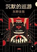 《沉默的巡游》电子书下载 东野圭吾小说 epub+mobi+azw3 kindle+多看版