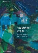 《沙漏做招牌的疗养院》电子书下载 舒尔茨 epub+mobi+azw3 kindle+多看版