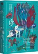 《浮世恒河》电子书下载 乔治・布莱克 epub+mobi+azw3 kindle+多看版