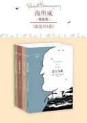 《海明威精选集》电子书 套装共4册 epub+mobi+azw3 kindle电子书下载