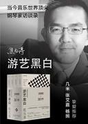 《游艺黑白》电子书 (全四册) 焦元溥 epub+mobi+azw3 电子书下载