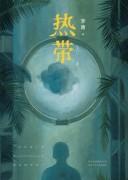《热带》电子书下载 李唐 epub+mobi+azw3 kindle版+多看版