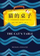 《猫的桌子》迈克尔翁达杰