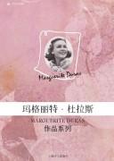 《玛格丽特·杜拉斯作品》电子书下载 (共16册) epub+mobi+azw3 kindle+多看版