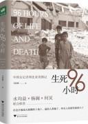 《生死96小时》电子书下载 冯韵娴 epub+mobi+azw3 kindle+多看版