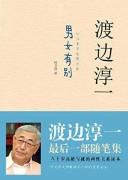 《男女有别》电子书下载 渡边淳一 epub+mobi+azw3 kindle+多看版