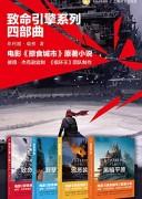 《致命引擎系列》电子书 (致命引擎系列四部曲) 菲利普・瑞弗 epub+mobi+azw3 电子书下载