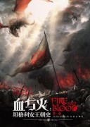 《血与火:坦格利安王朝史》乔治·R.R.马丁