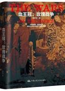 《血王冠:玫瑰战争》段宇宏