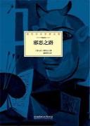 《邪恶之路》小说 格拉齐娅·黛莱达 epub+mobi+azw3