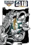 《银河边缘》电子书 杨枫 epub+mobi+azw3+pdf 电子书下载