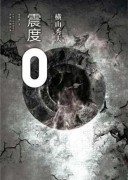 《震度0》横山秀夫