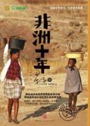 《非洲十年》电子书 梁子 epub+mobi+azw3 电子书下载