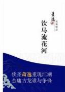 《饮马流花河》小说  萧逸 epub+mobi+azw3 kindle版+多看版 电子书下载