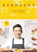 《黄小厨的春夏秋冬》 黄磊 epub+mobi+azw3+pdf kindle电子书下载