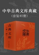 《中华古典文库典藏》 (共40册) 古典小说大全