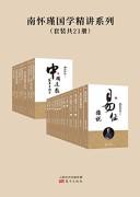 《南怀瑾作品》 (套装共21册合集)