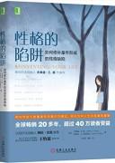 《性格的陷阱》杰弗里·E.杨 epub+mobi+azw3 kindle电子书下载