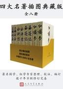 《中国四大名著》电子书下载 (插图典藏版) 四大名著插图版合集全集 epub+mobi+azw3 kindle+多看版