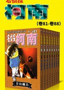 《名侦探柯南第11-13部》漫画 (卷81~卷98) 青山刚昌 epub+mobi+azw3 kindle+多看版电子书下载