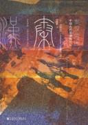 《秦汉帝国:中国古代帝国之兴亡》 西嶋定生 epub+mobi+azw3 kindle电子书下载