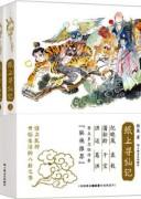 《纸上寻仙记》 锦翼 怪力乱神系列图书 epub+mobi+azw3 kindle电子书下载