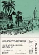 《一片树叶的颤动》 威廉・萨默塞特・毛姆 epub+mobi+azw3 kindle电子书下载