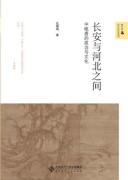 《长安与河北之间》 仇鹿鸣 epub+mobi+azw3 kindle电子书下载